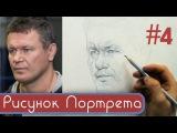 Рисунок Карандашом Как Рисовать Портрет Олег Тактаров Pencil Draw