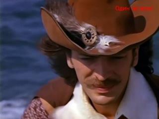 Д'Артаньян и три мушкетера - Один за всех [HD 1080p]