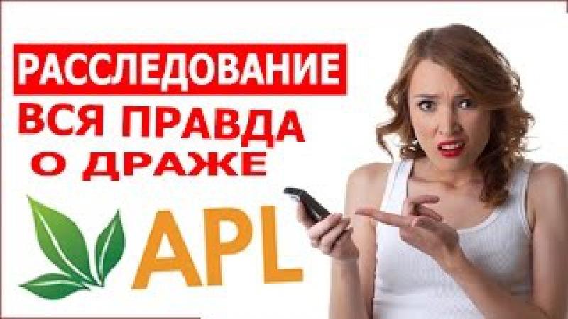 APLGO Расследование׃ Вся правда о драже APL Факты! Только факты