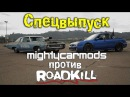 Спецвыпуск Mighty Car Mods против Roadkill BMIRussian/Andy_S
