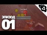 Minecraft : Нашел БОЛЬШОЕ подземелье