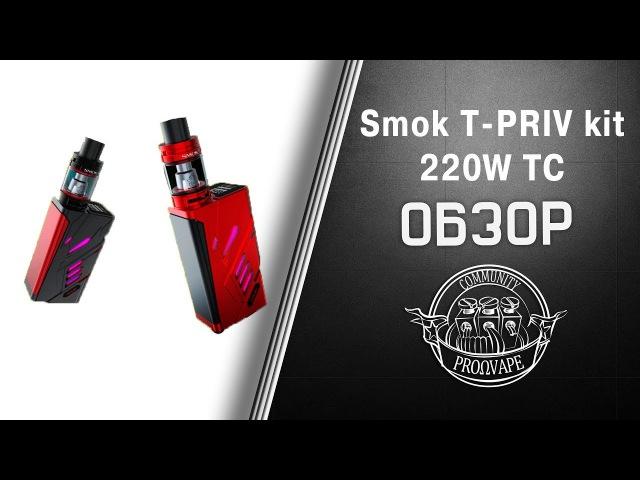 Vape Обзор на T-PRIV kit 220W от Smok Tech