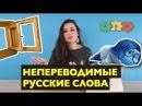 ТОП-10 РУССКИХ слов, которых нет в английском! Puzzle English