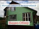 Монтаж сайдинга - Видео-Обзор - Июль 2017