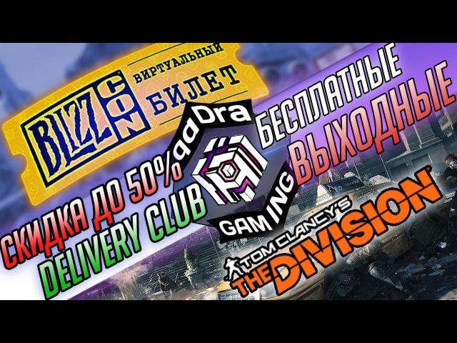 Джанкертаун на Лайв Серверах ■ Скидка до 50% Delivery Club ■ The Division Бесплатно ■ Blizzcon 2017