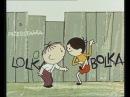 Лелик и Болик (Никита и Юрик)