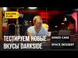 Новые вкусы DarkSide - Space Dessert и Gonzo Cake