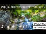 VLOG | Georgia - Batumi | Водопад Махунцети - третий выпуск -
