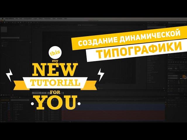 Создание динамической типографики в After Effects !