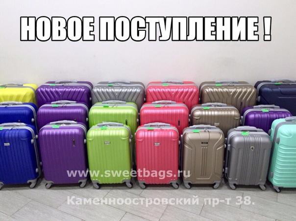 b133bfcec090 /away.php?to=http%3A%2F%2Fsweetbags.ru. Особенности дорожных чемоданов