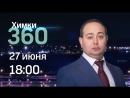 Прямой эфир с главой Химок Д.Волошиным