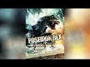 Посейдон Рекс (2013) | Poseidon Rex