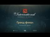 Гранд-финал The International 2017