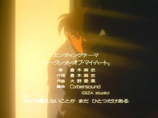 El Detectiu Conan - Ending - 09 - Secret of My Heart [Mai Kuraki]