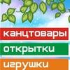 Канцтовары Открытки Книги Игрушки Пермь Оптом