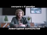 Трейлер к фильму Новогодний корпоратив