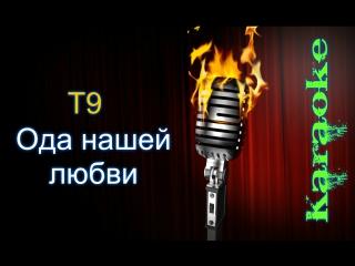 Т9 - Ода нашей любви (Вдох выдох) ( караоке )