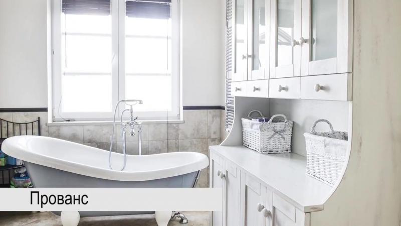 🎨Стилистика ванной обзор актуальных стилей! Узнай, какой стиль для ванной лучше!СоветДаРемонт