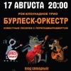 Бурлеск-Оркестр в ШВАЙНе! 17\08\17!