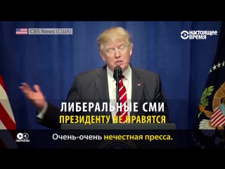 Трамп и СМИ - кто врёт больше, и кто больший враг народа?