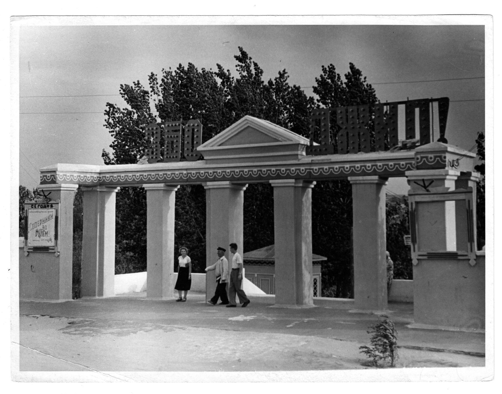 Арка над лестницей в парк «Дружба» (Напротив военкомата).1959 год