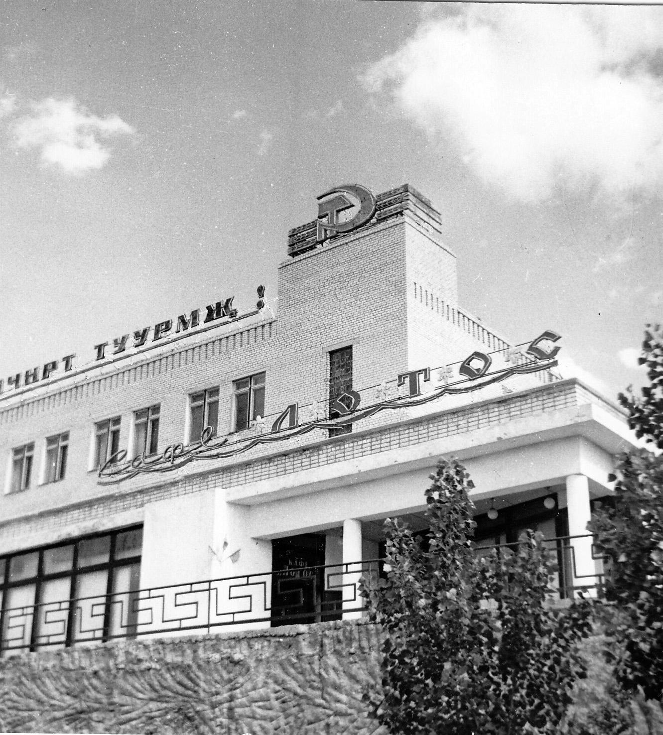 Кафе «Лотос». 1980 год