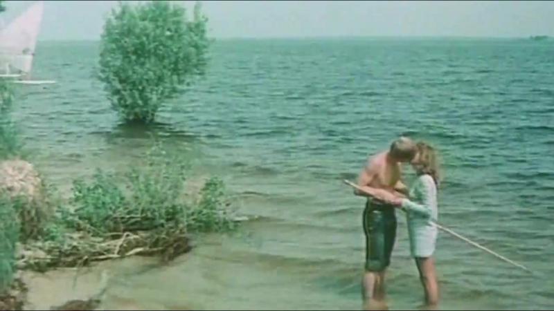 Каникулы любви В. Анисимов Сюжет из фильма Люблю.Жду.Лена