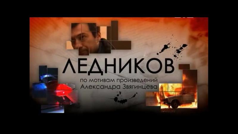 Заставка телесериала Ледников (2013)