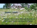 Домик у реки Музыка исполн е Н Курочкин Стихи фото и монтаж А Опарина
