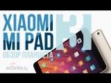 Видеообзор планшета Xiaomi Mi Pad 3