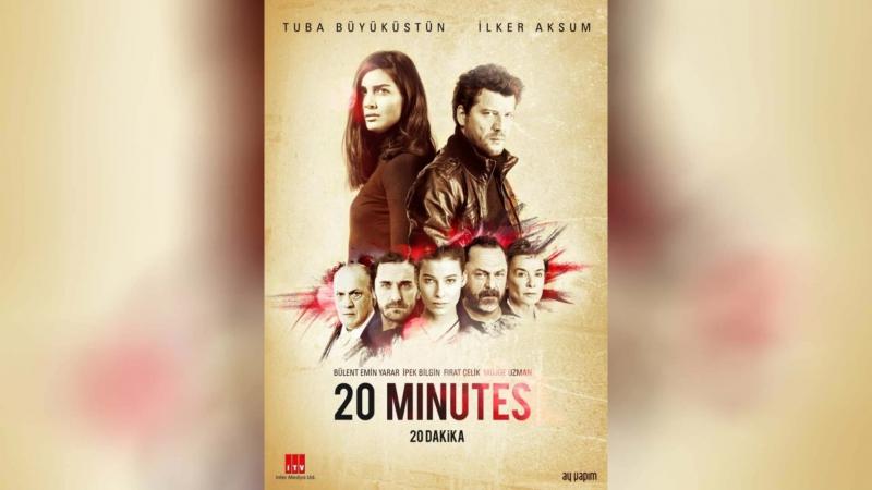 20 минут (2013) | 20 Dakika