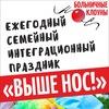 """""""Выше НОС"""" 11 июня в Нарымском сквере"""