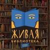 Живая библиотека  в Санкт-Петербурге 18+