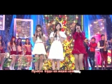 Seohyun (SNSD) Hyorin (Sistar) Suzy (Miss A) - All I want for Christmas is you (рус караоке)