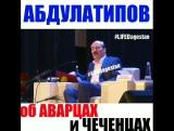 пра чеченцах
