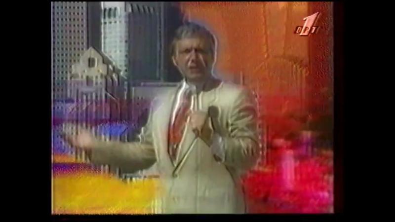 Заставка конца эфира (ОРТ, 01.10.1995-31.12.1996)