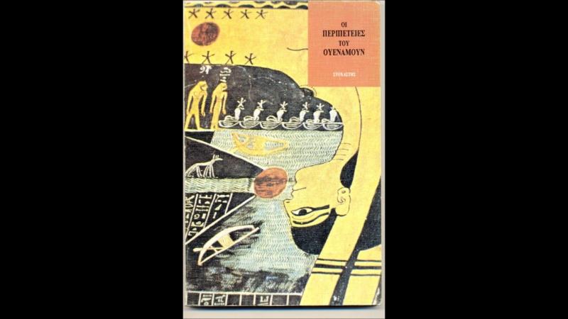 The Story of Wenamun - Preface by Prof. Muhammad Shamsaddin Megalommatis