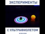 5 удивительных экспериментов с ультрафиолетом.