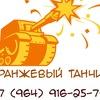 Организация праздника ОРАНЖЕВЫЙ ТАНЧИК