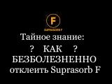 Suprasorb F: как правильно отклеивать (снять)? [ Suprasorb-f.ru ]
