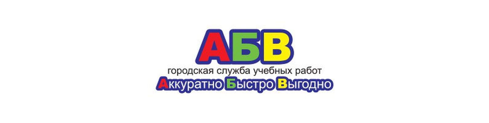 ООО АБВ Курсовые Дипломные работы Рефераты ВКонтакте