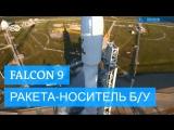 Успех при повторном запуске ракеты Falcon 9 - прорыв в истории освоения космоса