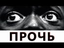 ПРОЧЬ полный фильм ghjxm gjkysq abkmv