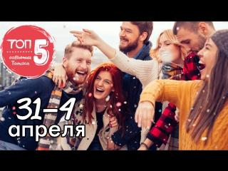 ТОП 5 событий Томска [31 марта - 4 апреля]
