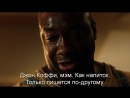 Зеленая Миля | The Green Mile (1999) Eng + Rus Sub (720p HD)