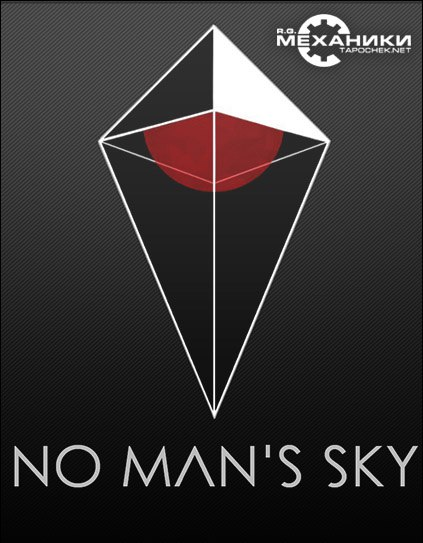 No Man's Sky [v 1.1] (2016) PC   RePack от R.G. Механики