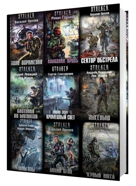 Серия книг - S.T.A.L.K.E.R. [155 томов] (2007-2015) FB2