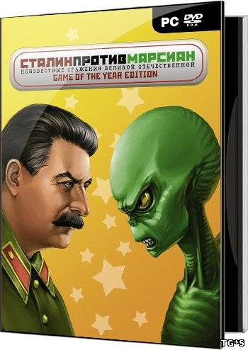 Сталин против Марсиан / Stalin vs Martians (2009/PC/RePack/Rus) by TG