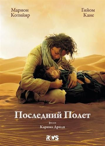 Последний полёт / Le dernier vol (2009) DVDRip