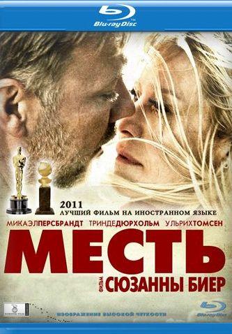 Месть / Haevnen (2010) HDRip